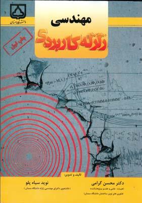 مهندسي زلزله كاربردي (گرامي) دانشگاه سمنان