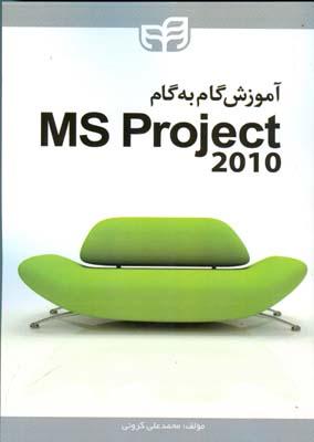 آموزش گام به گام ms project 2010 (كروني) كيان رايانه