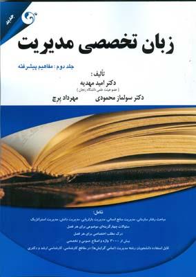 زبان تخصصي مديريت جلد 2 (پرچ) مهربان نشر