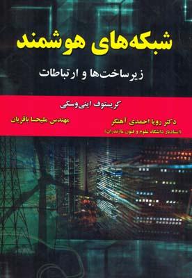 شبكه هاي هوشمند اينيوسكي (احمدي آهنگر) علوم رايانه