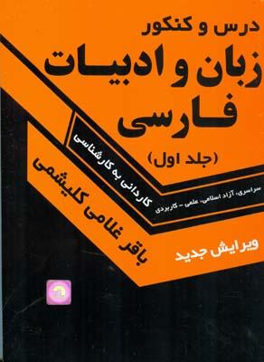 درس و كنكور زبان و ادبيات فارسي جلد 1 آزاد،علمي كاربردي(كليشمي) گسترش علوم پايه