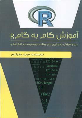 آموزش گام به گام R (بهرامي) گستر