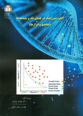 الگوريتم ژنتيك در فضاي تك و چندهدفه (مفاهيم و ابزارها) (بشيري) دانشگاه شاهد