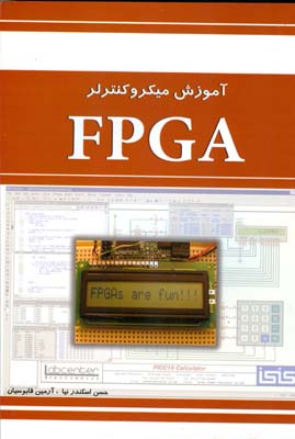 آموزش ميكرو كنترلر FPGA (اسكندرنيا) آذرين مهر