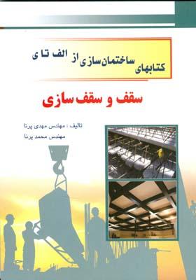 سقف وسقف سازي (پرنا) هرم