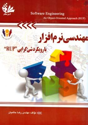 """مهندسي نرم افزار با رويكرد شي گرايي """"RUP"""" (حاتميان) آتي نگر"""
