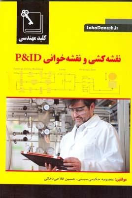 نقشه كشي و نقشه خواني p&ID (حكيمي) سها دانش