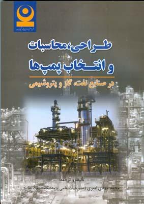 طراحي،محاسبات و انتخاب پمپ ها در صنايع نفت، گاز و پتروشيمي (اميري) جهاد دانشگاهي