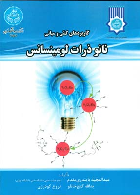 كاربردهاي كمي و مباني نانو ذرات لومينسانس (بايندري مقدم) دانشگاه تهران