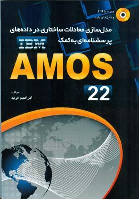 مدل سازي معادلات ساختاري در داده هاي پرسشنامه به كمك AMOS 22 (فربد) مهرگان قلم