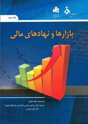 بازارها و نهادهاي مالي جلد 2 مادورا (عباسي) دانشگاه الزهرا