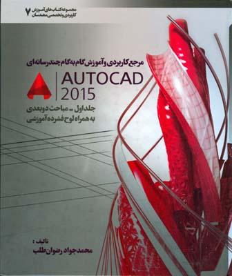 مرجع كاربردي و آموزش چندرسانه اي autocad 2015 جلد 1 (رضوان طلب) خانه عمران