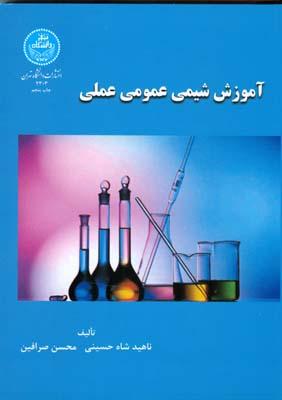 آموزش شيمي عمومي عملي (شاه حسيني) دانشگاه تهران