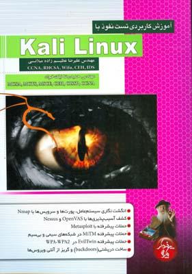 آموزش كاربردي تست نفوذ باkali linux (ميلاني) پندار پارس