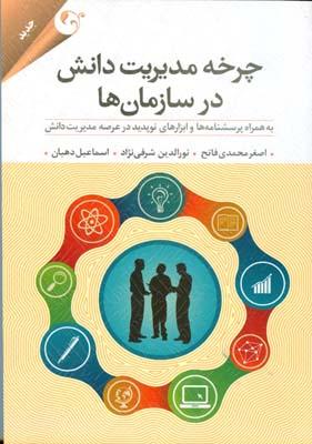 چرخه مديريت دانش در سازمان ها (محمدي) مهربان نشر