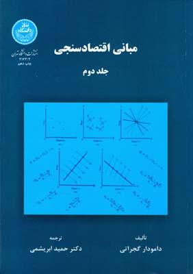 مبانی اقتصاد سنجی گجراتی جلد 2 (ابریشمی) دانشگاه تهران