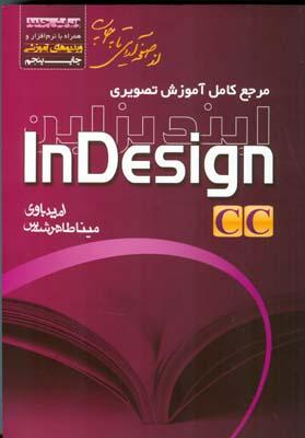 مرجع كامل آموزش تصويري indesign cc (باوي) عابد
