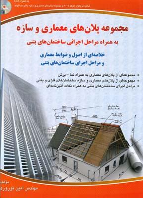 مجموعه پلان هاي معماري و سازه (نوروزي) كتاب آوا
