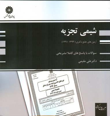 آزمون هاي جامع دكتري شيمي تجزيه (1393-1391) (مقيمي) پوران پژوهش