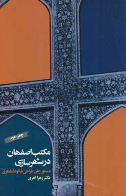 مكتب اصفهان در شهر سازي (اهري) فرهنگستان هنر