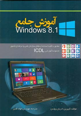آموزش جامع Windows 8.1 روسن (قنبر) كتاب آوا