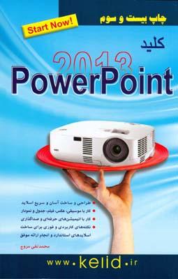 كليد  2013 Powerpoint (مروج) كليد آموزش