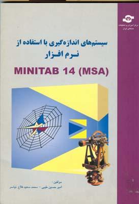 سيستم هاي اندازه گيري با استفاده از نرم افزار MINITAB 14 (طيبي) مركزآموزش صنعتي