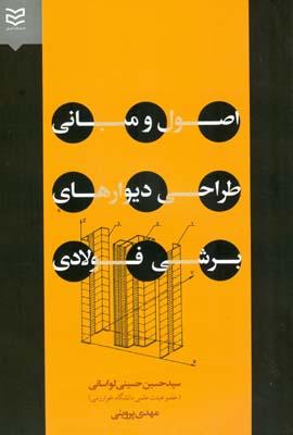 اصول و مباني طراحي ديوارهاي برشي فولادي (لواساني) اديبان روز