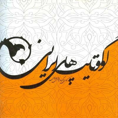 لوگو تايپ هاي ايراني (عفراوي) گروه پژوهشي عفراوي