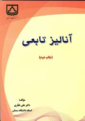 آناليز تابعي (غفاري) دانشگاه سمنان