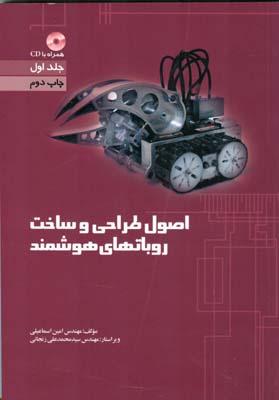 اصول طراحي و ساخت روباتهاي هوشمند جلد 1 (اسماعيلي) دانش پژوهان