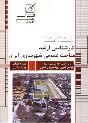 كارشناسي ارشد مباحث عمومي شهرسازي ايران (نوراني) عصركنكاش