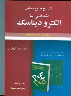 تشريح جامع مسائل آشنايي با الكتروديناميك گريفيتس (موسوي) علوم ايران