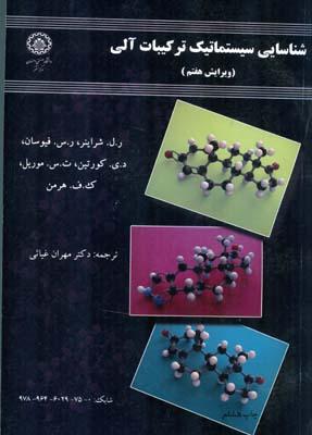شناسايي سيستماتيك تركيبات آلي فيوسان (غياثي) دانشگاه اصفهان