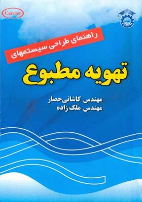 راهنماي طراحي سيستمهاي تهويه مطبوع جلد 1 (حصار) استاد
