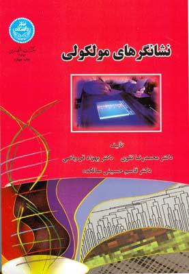 نشانگرهاي مولكولي (نقوي) دانشگاه تهران