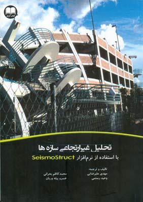 تحليل غير ارتجاعي سازه ها با نرم افزار Seismostruct (عليرضايي) دانش اترك