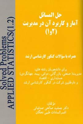 حل المسائل آمار و كاربرد آن در مديريت (2و1) (صالحي صدقياني) هستان