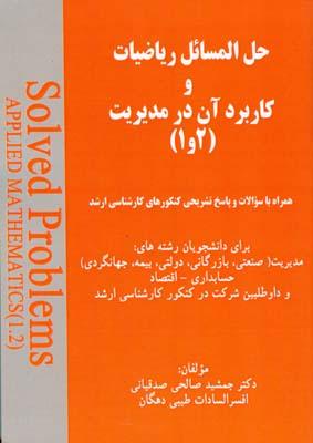 حل المسائل رياضيات و كاربرد آن در مديريت (2و1) (صالحي صدقياني) هستان