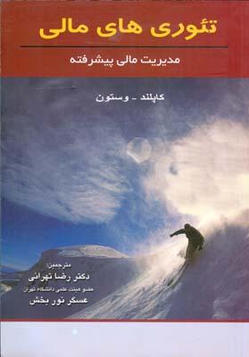 تئوري هاي مالي مديريت مالي پيشرفته كاپلند (تهراني) نگاه دانش