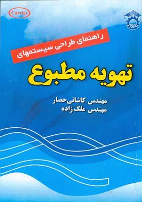 راهنماي طراحي سيستمهاي تهويه مطبوع جلد 2 (حصار) استاد