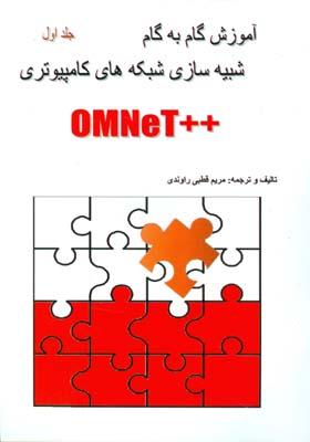 شبيه سازي شبكه هاي كامپيوتري ++omnet جلد 1 (قطبي راوندي) خدمات فرهنگي كرمان