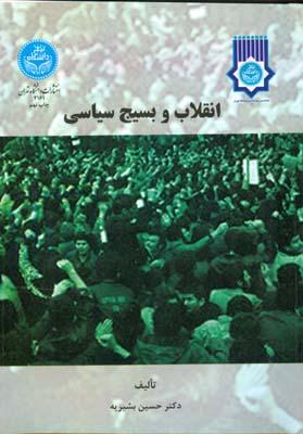 انقلاب و بسيج سياسي (بشيريه) دانشگاه تهران
