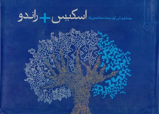 اسكيس+راندو اليور (احمدي نژاد) خاك
