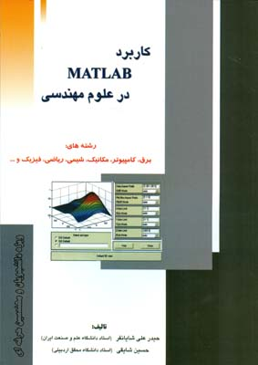 كاربرد MATLAB در علوم مهندسي (شايانفر) ياوريان