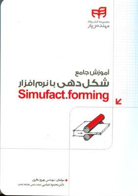 آموزش جامع شكل دهي با نرم افزار Simufact.forming (باقري) كيان رايانه