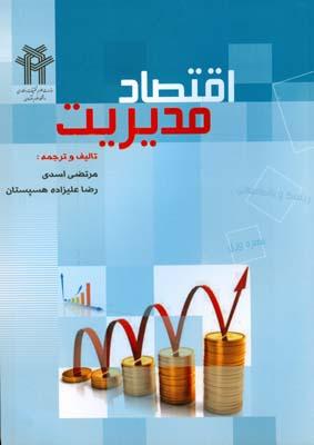 اقتصاد مديريت (اسدي) دانشگاه علوم اقتصادي