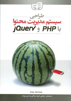 طراحي سيستم مديريت محتوا با php و jquery  ورنس (حمزه سركاني) كيان رايانه