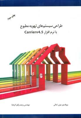 طراحي سيستم هاي تهويه مطبوع با نرم افزار carrierv4.5 (ثمالي) صانعي