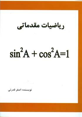 رياضيات مقدماتي (قدرتي) اول وآخر
